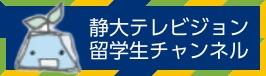 静大テレビジョン留学生チャンネル